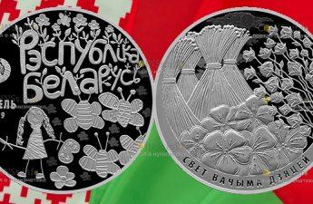Беларусь монета 1 рубль Свет вачыма дзяцей, 2019