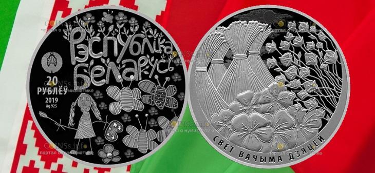 Беларусь монета 20 рублей Свет вачыма дзяцей, 2019