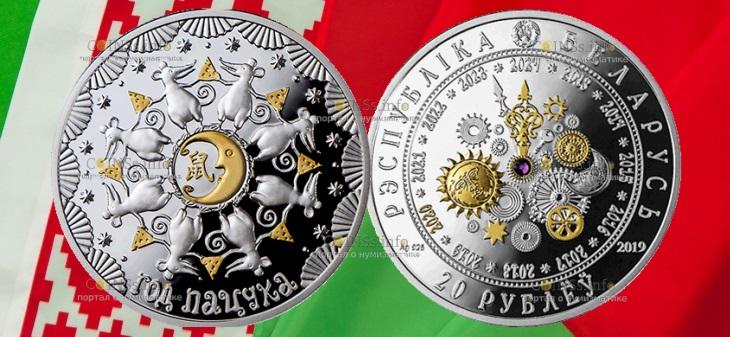 Беларусь монетау 20 рублей Год Крысы