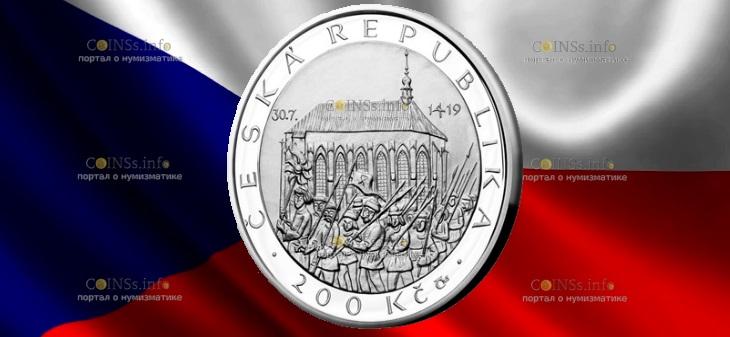 Чехия монета 200 крон Первая Пражская дефенестрация