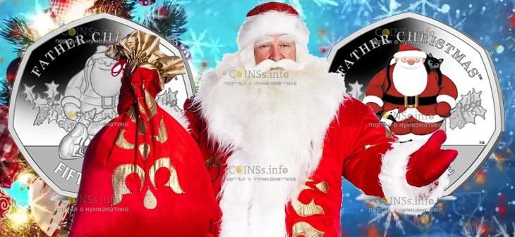 Гибралтар монеты номиналом 50 пенсов Дед Мороз