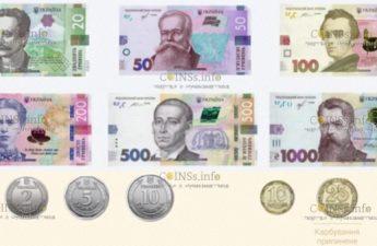 Ходовые монеты и банкноты в Украине