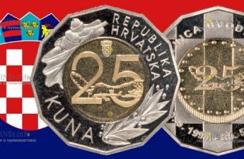 Хорватия монета 25 кун 25-летие введение куны