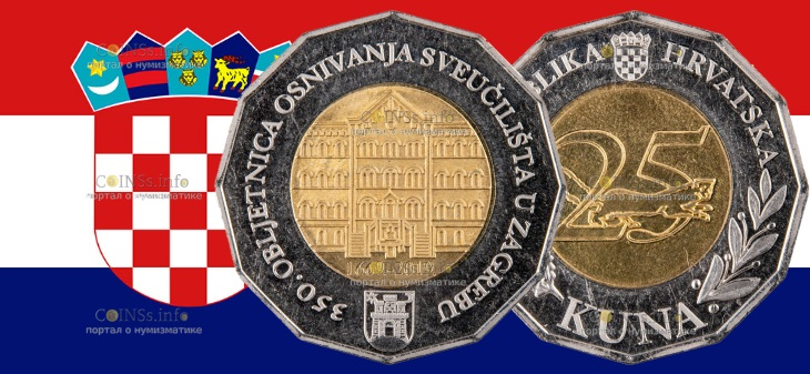 Хорватия монета 25 кун 350 лет со дня основания Загребского университета