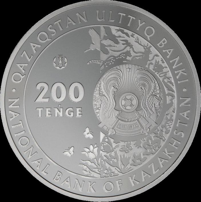 Казахстан монета 200 тенге Кобелек, аверс