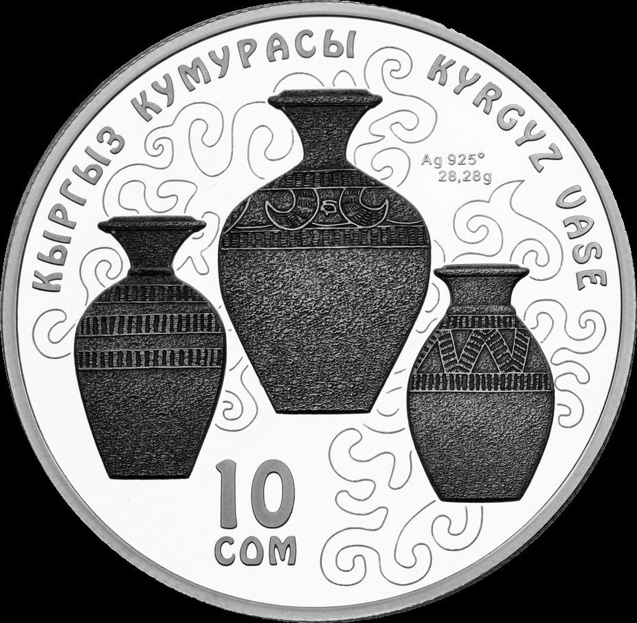 Киргизия монета 10 сом Кыргызская Ваза, аверс