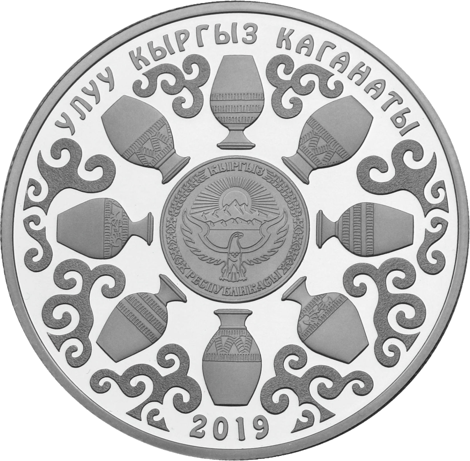 Киргизия монета 10 сом Кыргызская Ваза, реверс