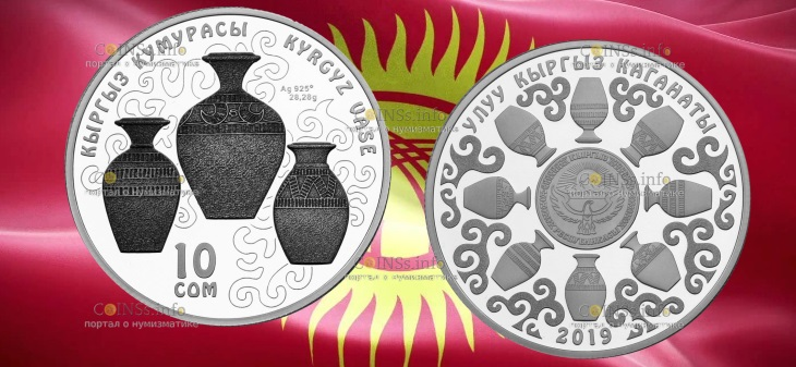 Киргизия монета 10 сом Кыргызская Ваза