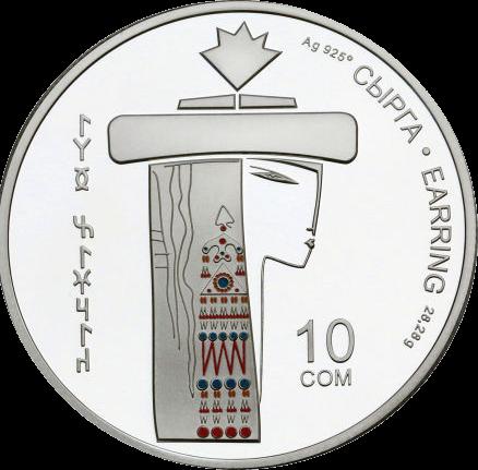 Киргизия монета 10 сом Украшения киргизской девушки, реверс