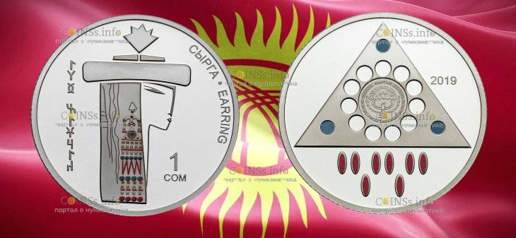 Киргизия монеты Украшения киргизской девушки