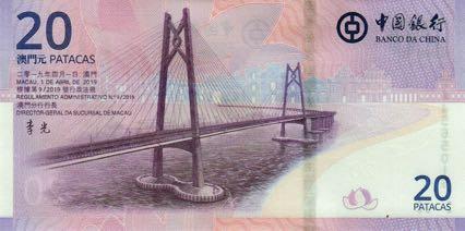 Макао банкнота 20 патак, оборотная сторона