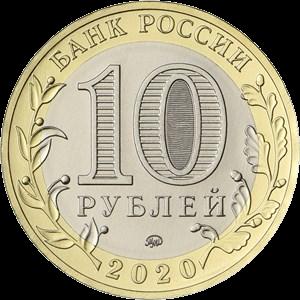 Россия 10 рублей 2020 год, аверс