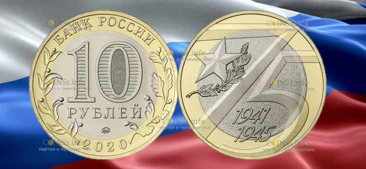 Россия монета 10 рублей 75-летие Победы