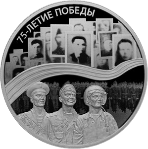 Россия монета 25 рублей 75-летие Победы, реверс