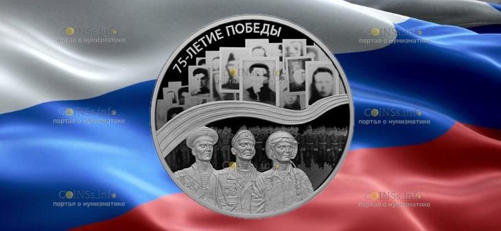 Россия монета 25 рублей 75-летие Победы
