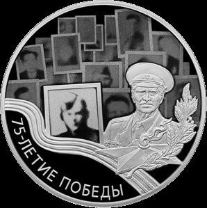 Россия монета 3 рубля 75-летие Победы, реверс