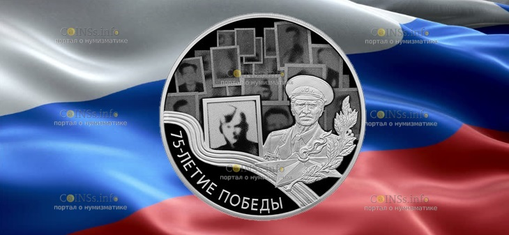 Россия монета 3 рубля 75-летие Победы