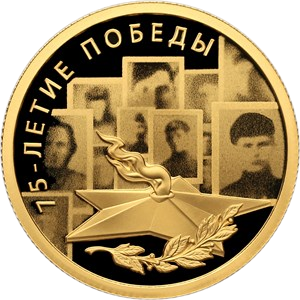 Россия монета 50 рублей 75-летие Победы, реверс