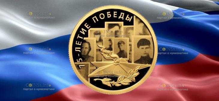 Россия монета 50 рублей 75-летие Победы