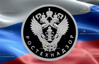 Россия монету 1 рубль Ростехнадзор