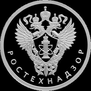 Россия монету 1 рубль Ростехнадзор, реверс