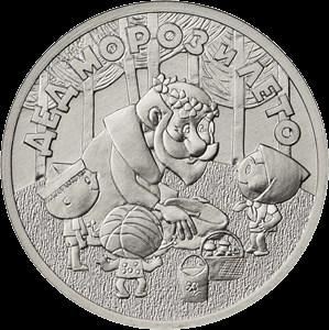 Россия монету 25 рублей Дед Мороз и лето, реверс