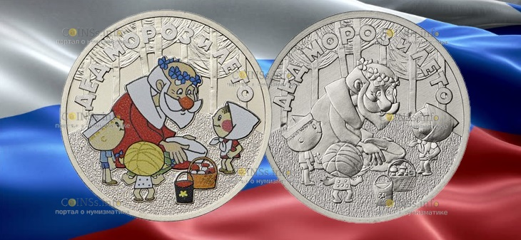 Россия монету 25 рублей Дед Мороз и лето