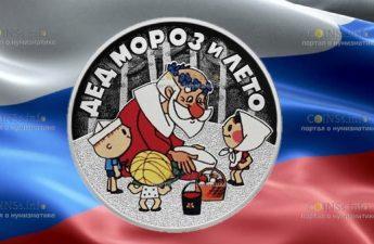 Россия монету 3 рубля Дед Мороз и лето