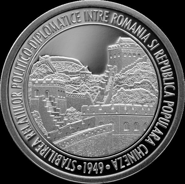 Румыния монета 10 лей 70 лет установления дипломатических отношений между Румынией и КНР, реверс