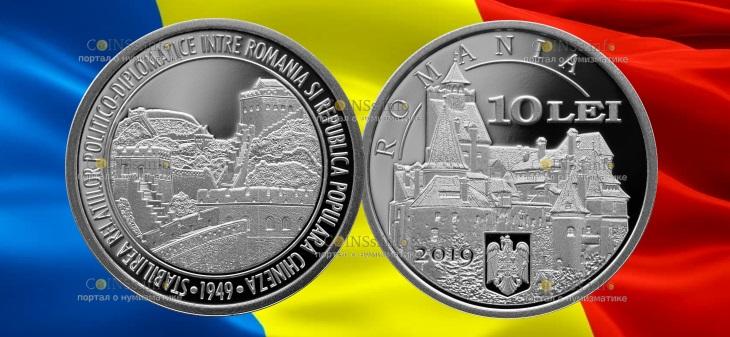 Румыния монета 10 лей 70 лет установления дипломатических отношений между Румынией и КНР