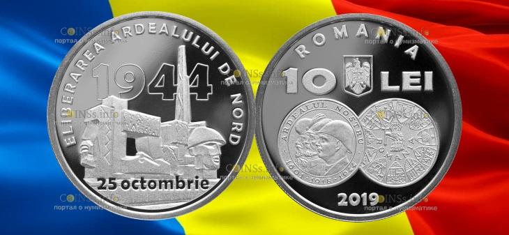 Румыния монета 10 лей 75 годовщина освобождения Северной Трансильвании