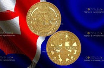 Словакия монета 100 евро Моймир I