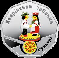 Украина монета 2 гривны Гуляки, реверс