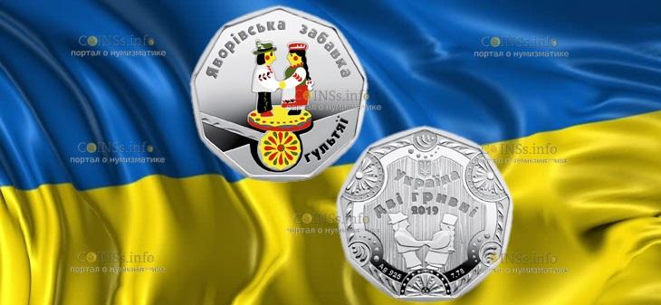 Украина монета 2 гривны Гуляки