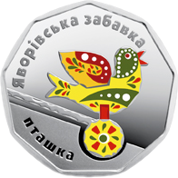 Украина монета 2 гривны Пташка, реверс