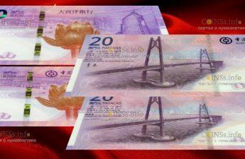 В Макао выходят памятные банкноты 20 патак