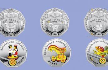 В Украине будет выпущена серия монет посвященных Яворовским забавам