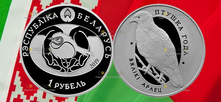 Беларусь монета 1 рубль Большой подорлик
