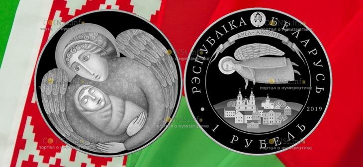 Беларусь монета 1 рубль День Ангела