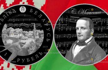 Беларусь монета 1 рубль Станислав Монюшко