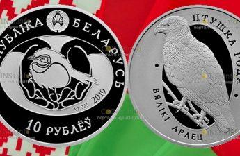 Беларусь монета 10 рублей Большой подорлик