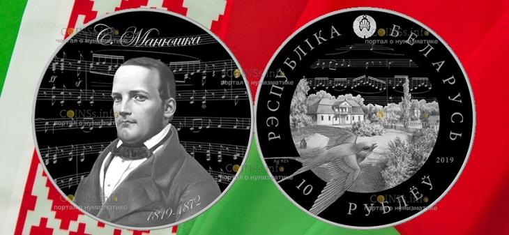 Беларусь монета 10 рублей Станислав Монюшко