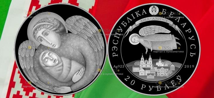 Беларусь монета 20 рублей День Ангела