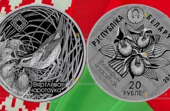 Беларусь монета 20 рублей Заказник Котра
