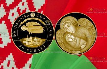 Беларусь монета 50 рублей День Ангела