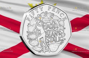Гернси монета 50 пенсов Джек и бобовый стебель