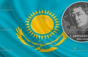 Казахстан монета 100 тенге Ильяс Джансугуров