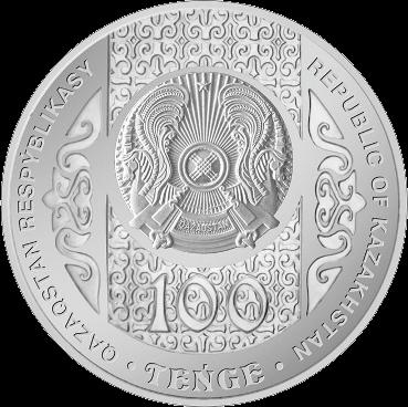 Казахстан монета 100 тенге QYZ UZATÝ, аверс