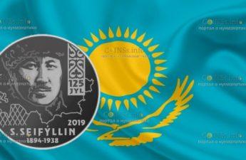 Казахстан монета 100 тенге Сакен Сейфуллин