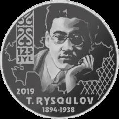 Казахстан монета 100 тенге Турар Рыскулов, реверс